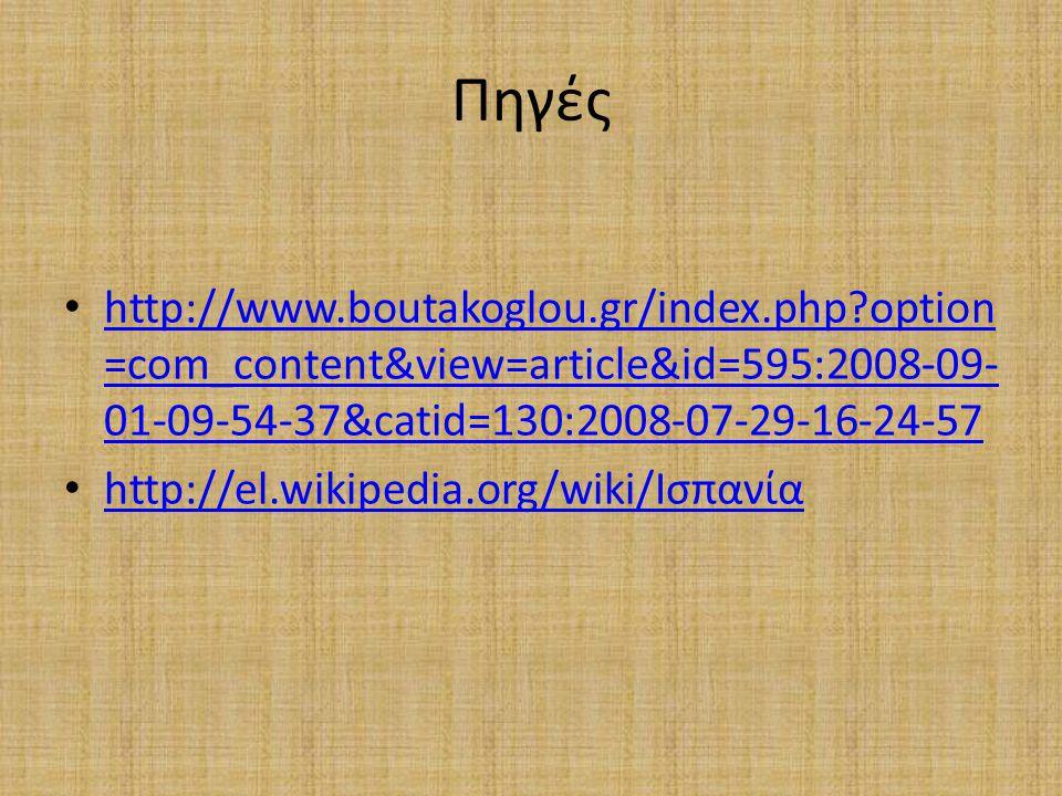 Πηγές http://www.boutakoglou.gr/index.php?option =com_content&view=article&id=595:2008-09- 01-09-54-37&catid=130:2008-07-29-16-24-57 http://www.boutakoglou.gr/index.php?option =com_content&view=article&id=595:2008-09- 01-09-54-37&catid=130:2008-07-29-16-24-57 http://el.wikipedia.org/wiki/Ισπανία http://el.wikipedia.org/wiki/Ισπανία