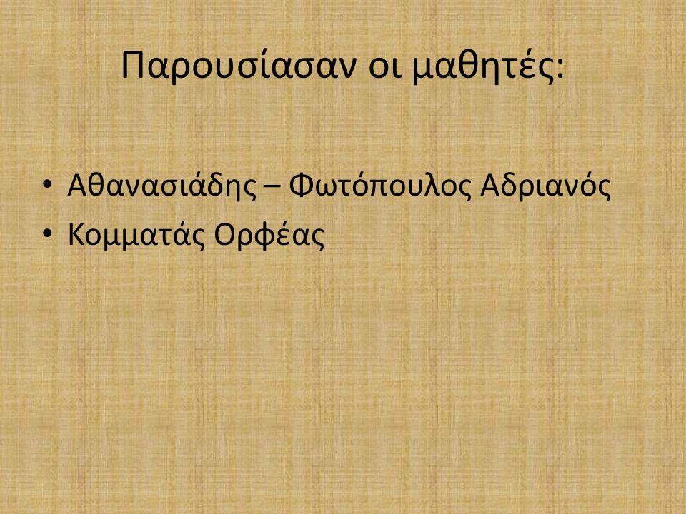 Παρουσίασαν οι μαθητές: Αθανασιάδης – Φωτόπουλος Αδριανός Κομματάς Ορφέας
