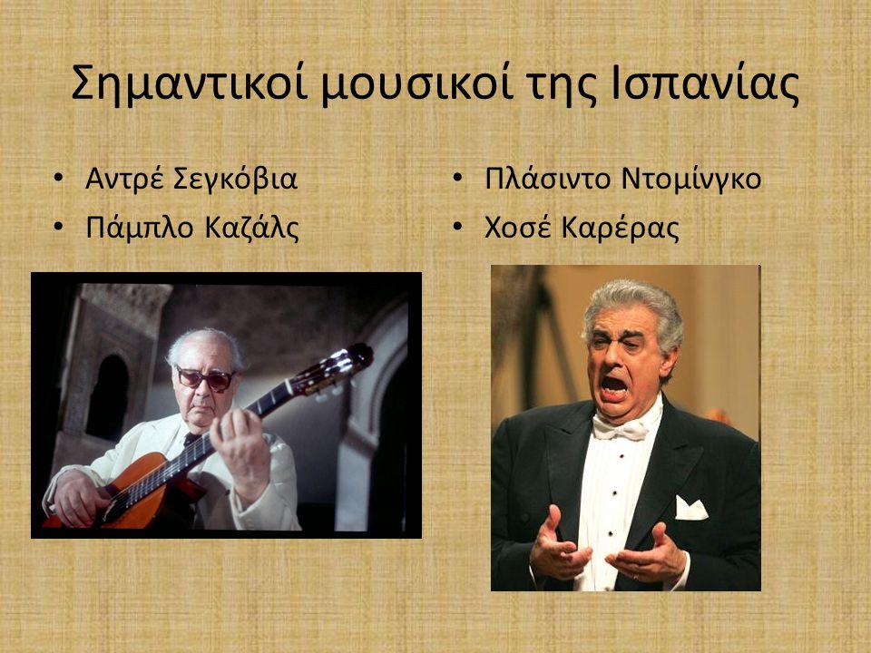 Σημαντικοί μουσικοί της Ισπανίας Αντρέ Σεγκόβια Πάμπλο Καζάλς Πλάσιντο Ντομίνγκο Χοσέ Καρέρας
