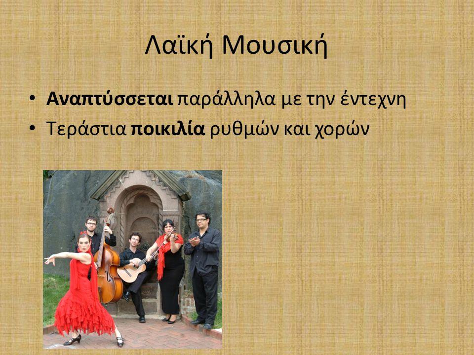 Λαϊκή Μουσική Αναπτύσσεται παράλληλα με την έντεχνη Τεράστια ποικιλία ρυθμών και χορών