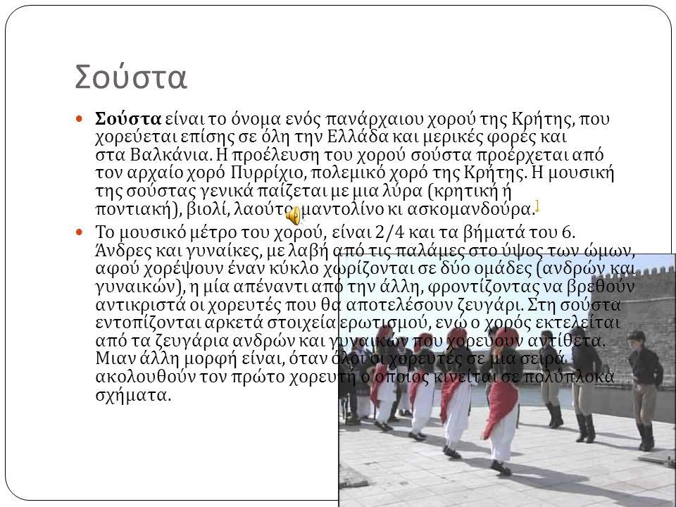Σούστα είναι το όνομα ενός πανάρχαιου χορού της Κρήτης, που χορεύεται επίσης σε όλη την Ελλάδα και μερικές φορές και στα Βαλκάνια. Η προέλευση του χορ