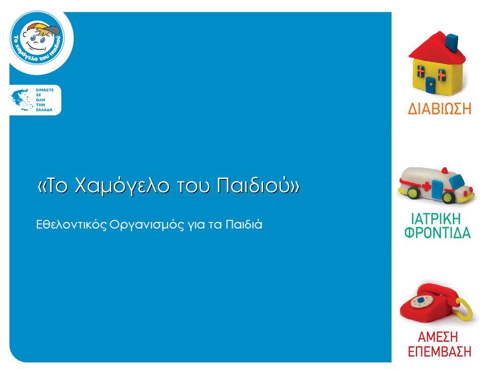 «Το Χαμόγελο του Παιδιού» Ευχαριστoύμε πολύ Tμήμα Ενημέρωσης Μαθητών Γονέων & Εκπαιδευτικών school@hamogelo.gr Εθνική Τηλεφωνική Γραμμή για τα Παιδιά SOS 1056 sos1056@hamogelo.gr