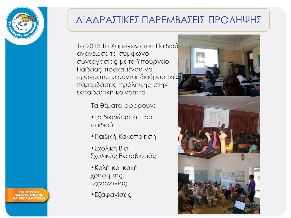 Το 2013 Το Χαμόγελο του Παιδιού ανανέωσε το σύμφωνο συνεργασίας με το Υπουργείο Παιδείας προκειμένου να πραγματοποιούνται διαδραστικές παρεμβάσεις πρό