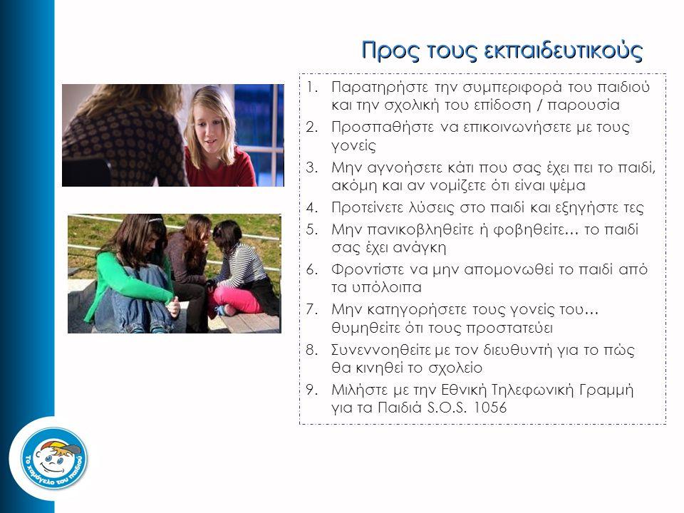 Προς τους εκπαιδευτικούς 1.Παρατηρήστε την συμπεριφορά του παιδιού και την σχολική του επίδοση / παρουσία 2.Προσπαθήστε να επικοινωνήσετε με τους γονε