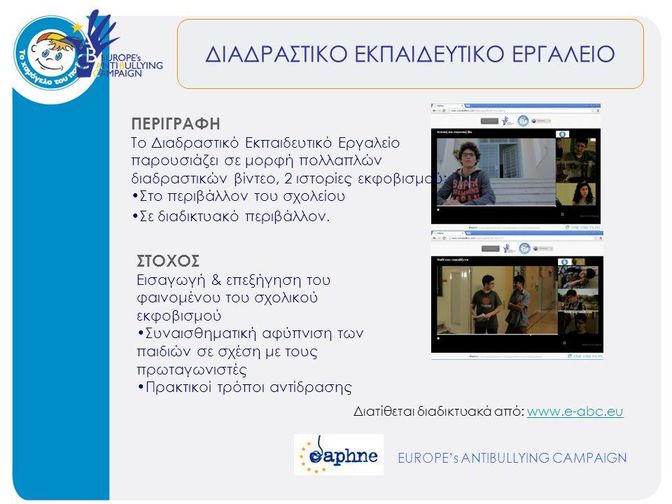 ΔΙΑΔΡΑΣΤΙΚΟ ΕΚΠΑΙΔΕΥΤΙΚΟ ΕΡΓΑΛΕΙΟ ΠΕΡΙΓΡΑΦΗ Το Διαδραστικό Εκπαιδευτικό Εργαλείο παρουσιάζει σε μορφή πολλαπλών διαδραστικών βίντεο, 2 ιστορίες εκφοβι