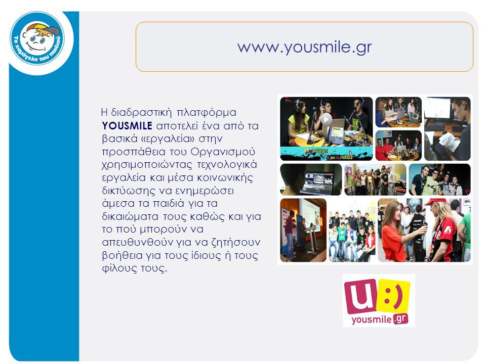 Η διαδραστική πλατφόρμα YOUSMILE αποτελεί ένα από τα βασικά «εργαλεία» στην προσπάθεια του Οργανισμού χρησιμοποιώντας τεχνολογικά εργαλεία και μέσα κο
