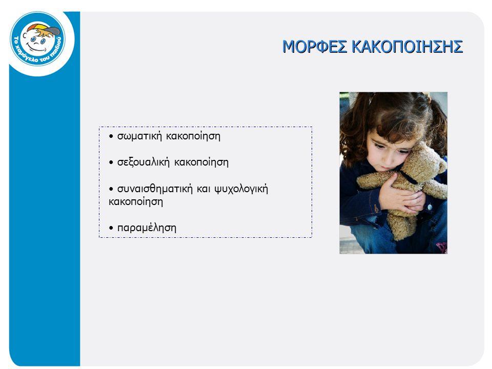Το 2013 Το Χαμόγελο του Παιδιού ανανέωσε το σύμφωνο συνεργασίας με το Υπουργείο Παιδείας προκειμένου να πραγματοποιούνται διαδραστικές παρεμβάσεις πρόληψης στην εκπαιδευτική κοινότητα Τα θέματα αφορούν: Τα δικαιώματα του παιδιού Παιδική Κακοποίηση Σχολική Βία – Σχολικός Εκφοβισμός Καλή και κακή χρήση της τεχνολογίας Εξαφανίσεις ΔΙΑΔΡΑΣΤΙΚΕΣ ΠΑΡΕΜΒΑΣΕΙΣ ΠΡΟΛΗΨΗΣ