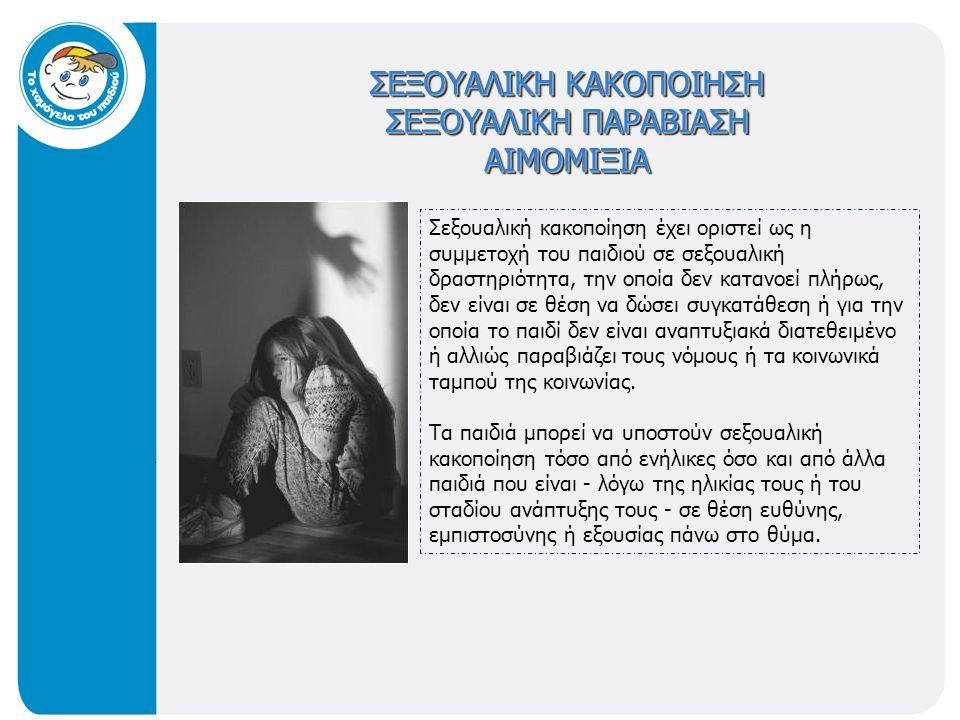 Τα παιδιά 1.Βιώνουν αισθήματα ενοχής και υπευθυνότητας γι' αυτό που τους συμβαίνει 2.Αντιμετωπίζουν την κατάσταση σαν ένα «ένοχο οικογενειακό μυστικό» 3.Λειτουργούν προστατευτικά προς τους γονείς τους Σεξουαλική Κακοποίηση και Εκμετάλλευση