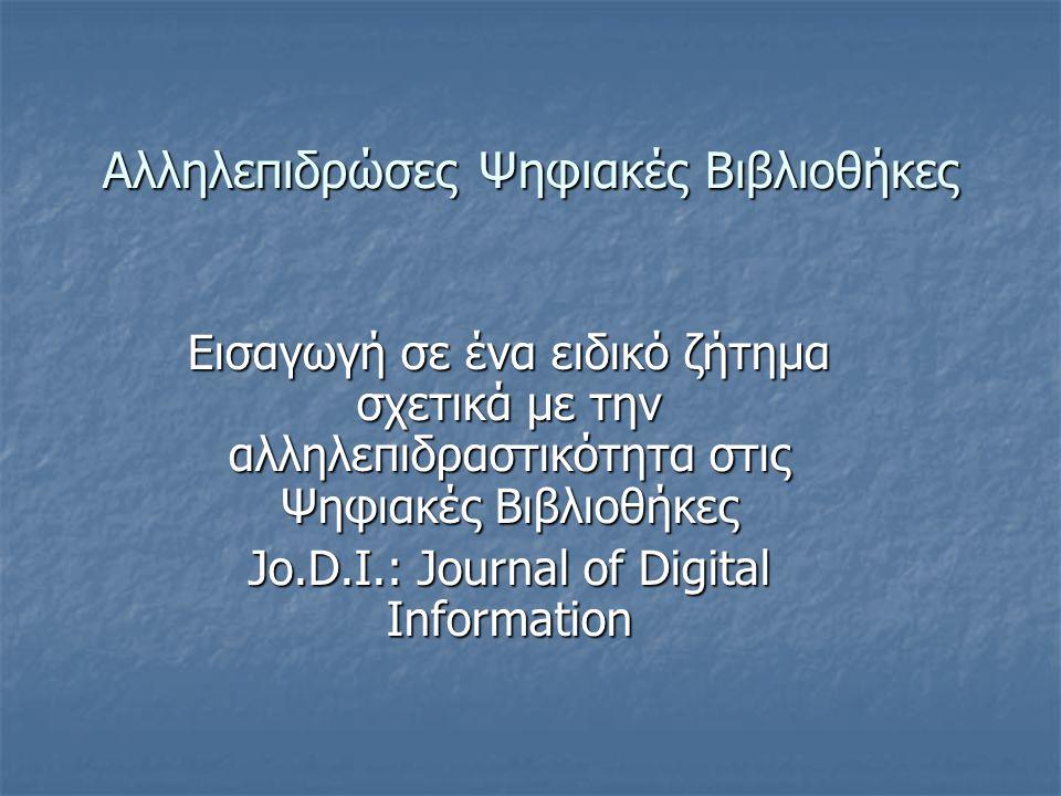 Αλληλεπιδρώσες Ψηφιακές Βιβλιοθήκες Εισαγωγή σε ένα ειδικό ζήτημα σχετικά με την αλληλεπιδραστικότητα στις Ψηφιακές Βιβλιοθήκες Jo.D.I.: Journal of Di