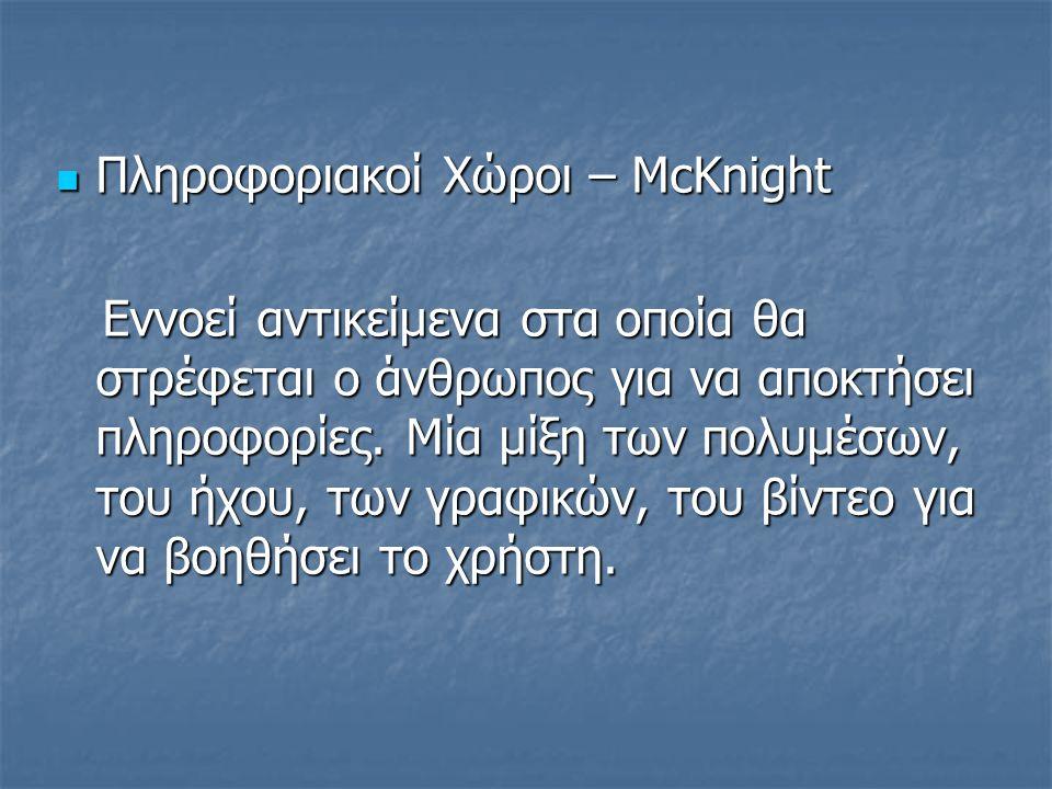 Πληροφοριακοί Χώροι – McKnight Πληροφοριακοί Χώροι – McKnight Εννοεί αντικείμενα στα οποία θα στρέφεται ο άνθρωπος για να αποκτήσει πληροφορίες. Μία μ
