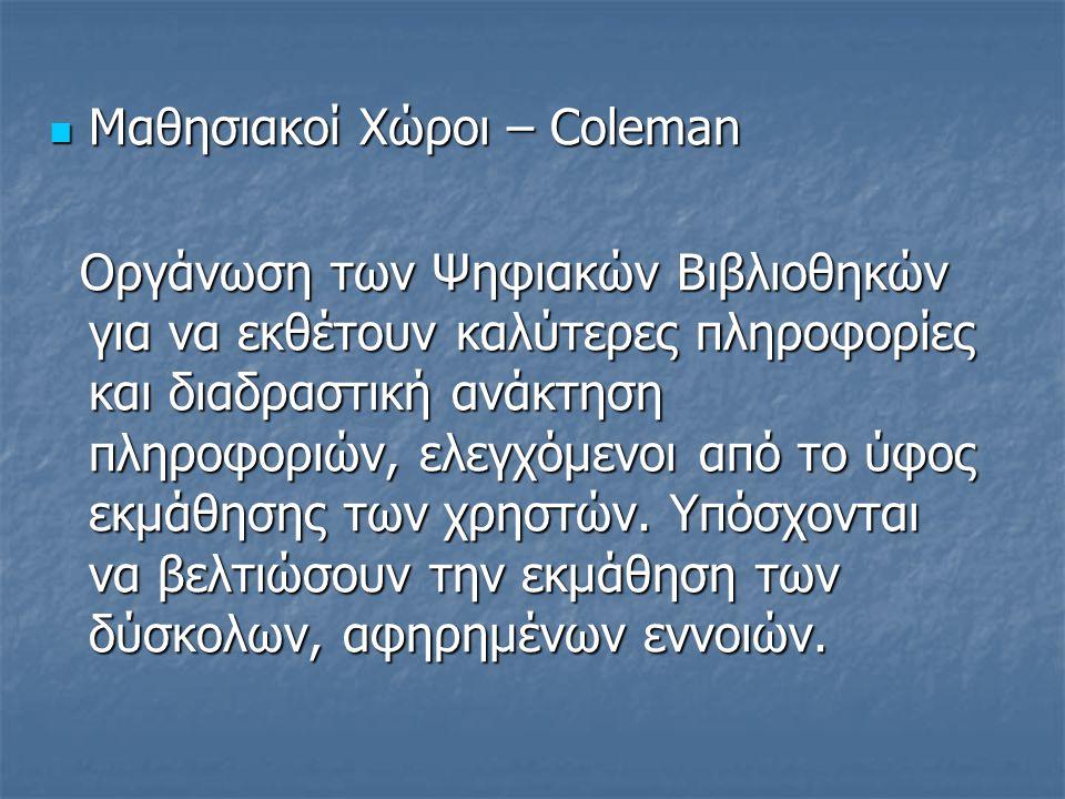Μαθησιακοί Χώροι – Coleman Μαθησιακοί Χώροι – Coleman Οργάνωση των Ψηφιακών Βιβλιοθηκών για να εκθέτουν καλύτερες πληροφορίες και διαδραστική ανάκτηση