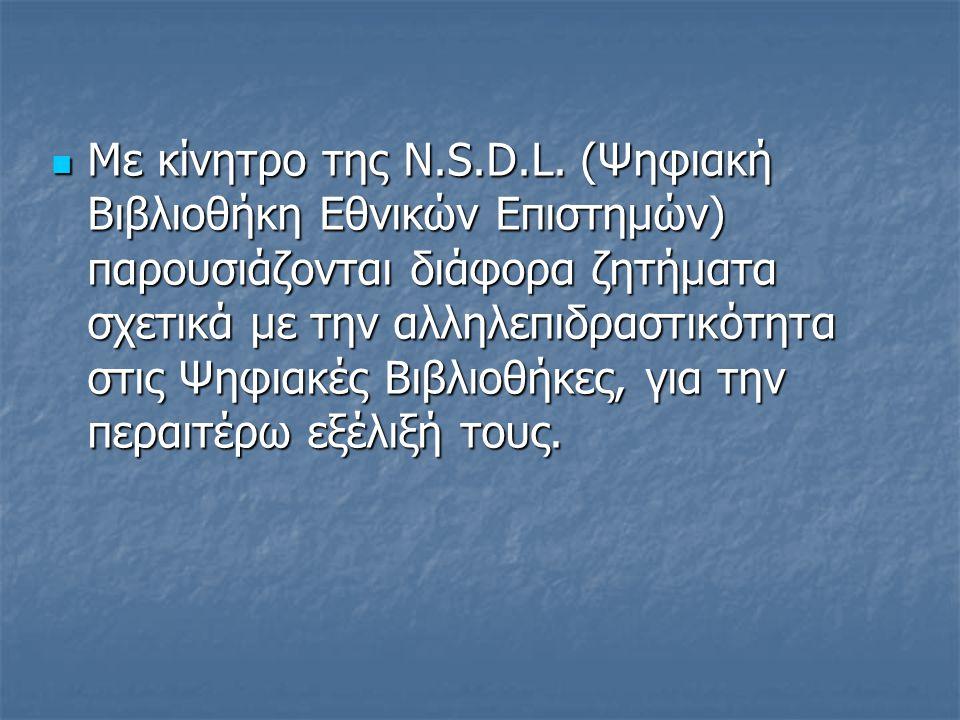 Με κίνητρο της N.S.D.L. (Ψηφιακή Βιβλιοθήκη Εθνικών Επιστημών) παρουσιάζονται διάφορα ζητήματα σχετικά με την αλληλεπιδραστικότητα στις Ψηφιακές Βιβλι