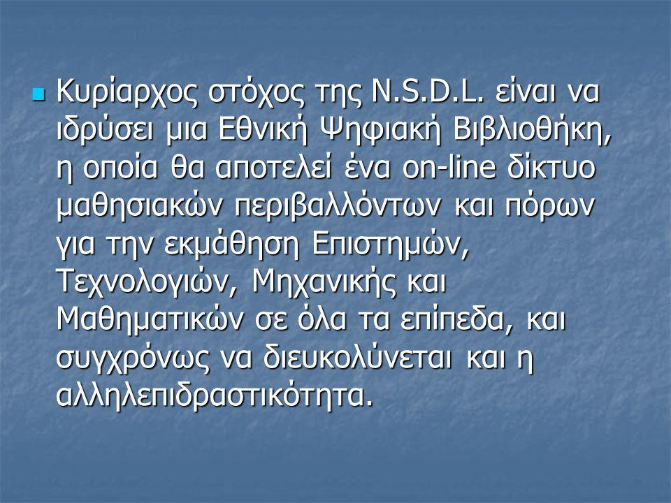 Κυρίαρχος στόχος της N.S.D.L. είναι να ιδρύσει μια Εθνική Ψηφιακή Βιβλιοθήκη, η οποία θα αποτελεί ένα on-line δίκτυο μαθησιακών περιβαλλόντων και πόρω