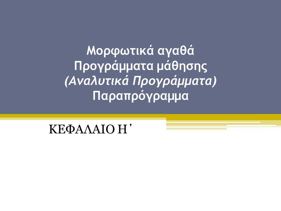 Μορφωτικά αγαθά Προγράμματα μάθησης (Αναλυτικά Προγράμματα) Παραπρόγραμμα ΚΕΦΑΛΑIΟ Η΄