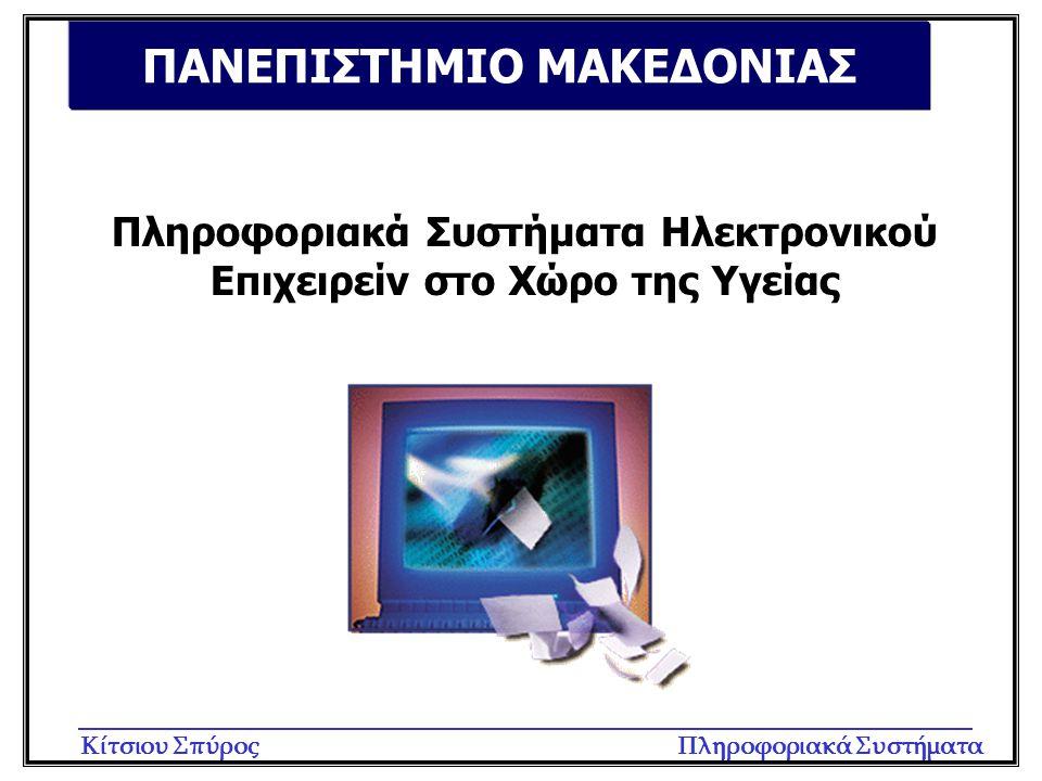 Κίτσιου ΣπύροςΠληροφοριακά Συστήματα Τα συστήματα βασισμένα σε δίκτυα αναφέρονται σε αυτές τις εφαρμογές ή υπηρεσίες που είναι εγκαταστημένες σε έναν server με πρόσβαση από οπουδήποτε μέσω του WWW.