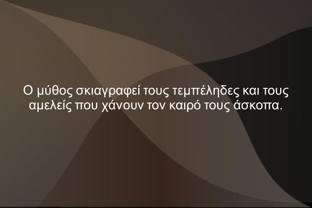 ΤΕΛΟΣ Ελίνα Αδάμ Α1