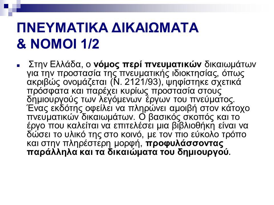 ΠΝΕΥΜΑΤΙΚΑ ΔΙΚΑΙΩΜΑΤΑ & ΝΟΜΟΙ 1/2 Στην Ελλάδα, ο νόμος περί πνευματικών δικαιωμάτων για την προστασία της πνευματικής ιδιοκτησίας, όπως ακριβώς ονομάζεται (Ν.