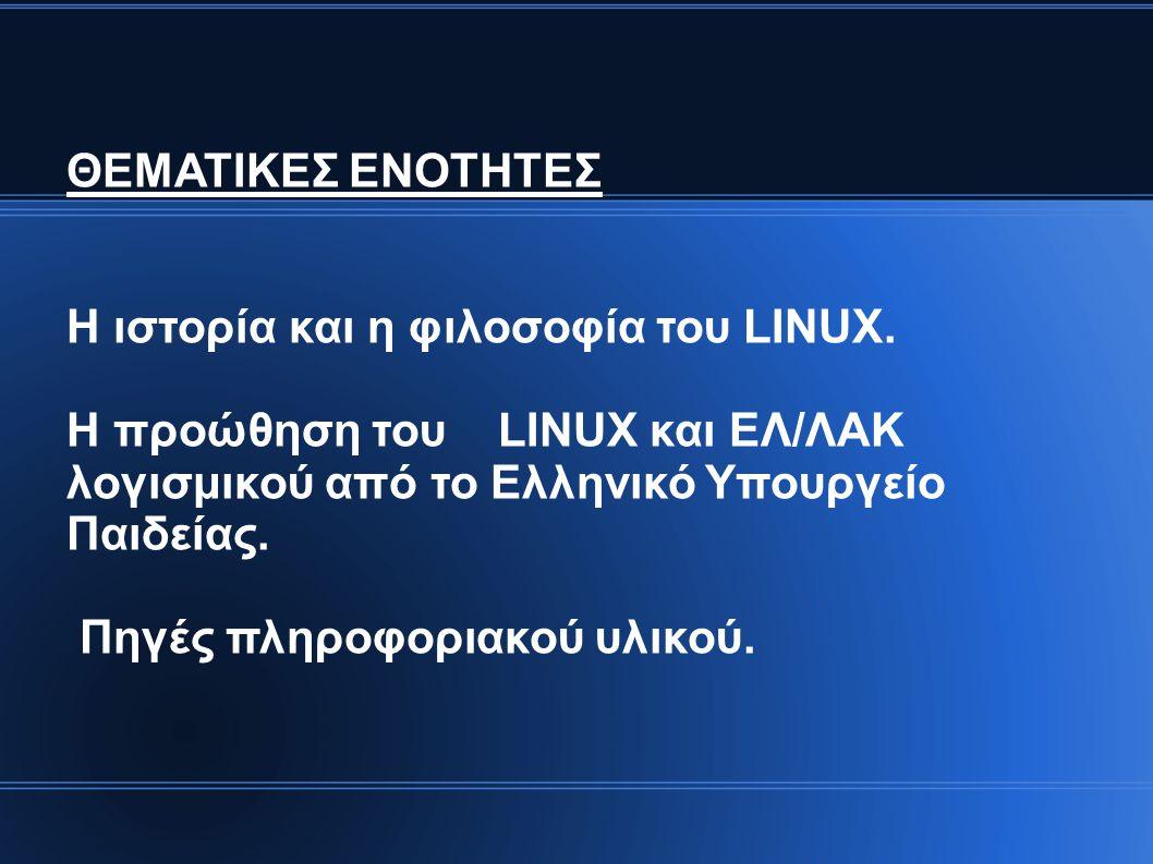 ΘΕΜΑΤΙΚΕΣ ΕΝΟΤΗΤΕΣ Η ιστορία και η φιλοσοφία του LINUX.