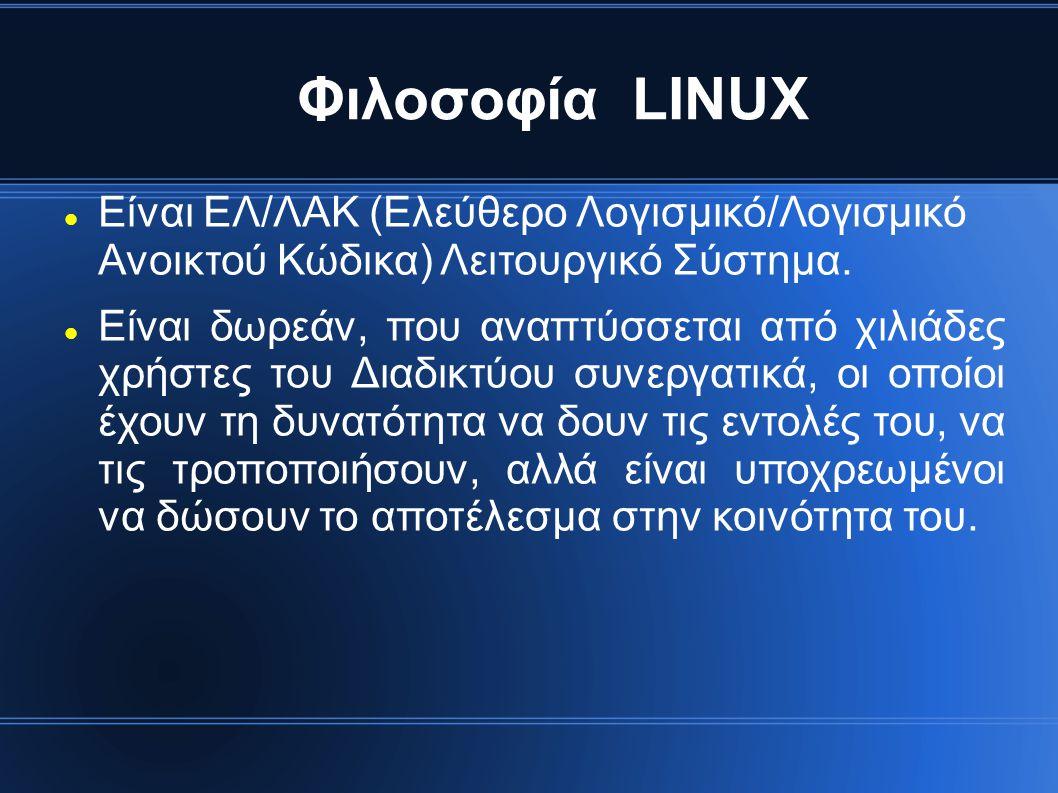 Φιλοσοφία LINUX Είναι ΕΛ/ΛΑΚ (Ελεύθερο Λογισμικό/Λογισμικό Ανοικτού Κώδικα) Λειτουργικό Σύστημα.