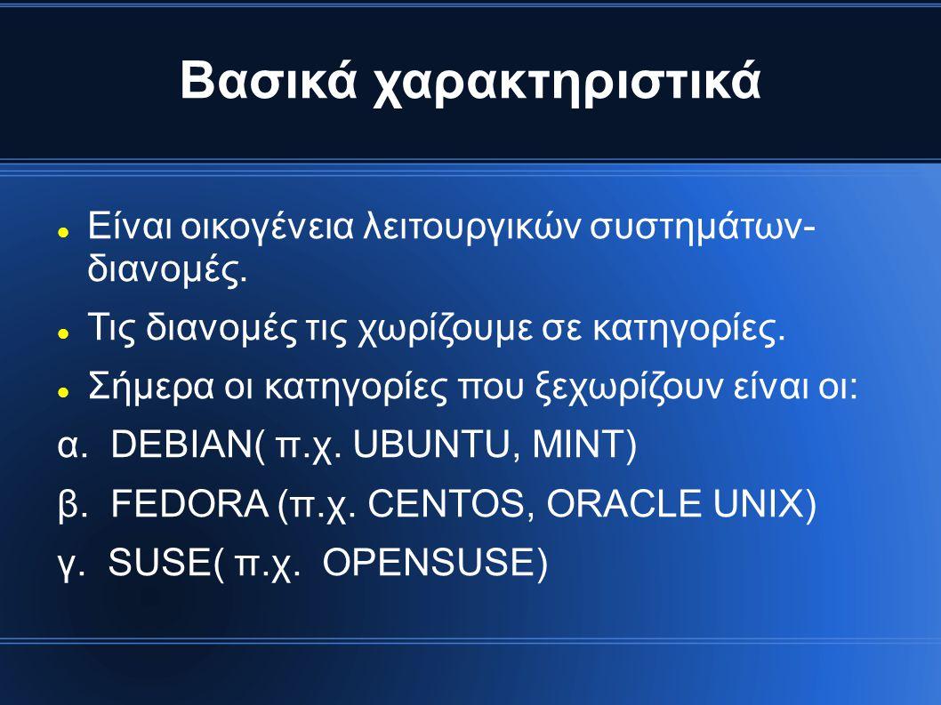 Βασικά χαρακτηριστικά Είναι οικογένεια λειτουργικών συστημάτων- διανομές.