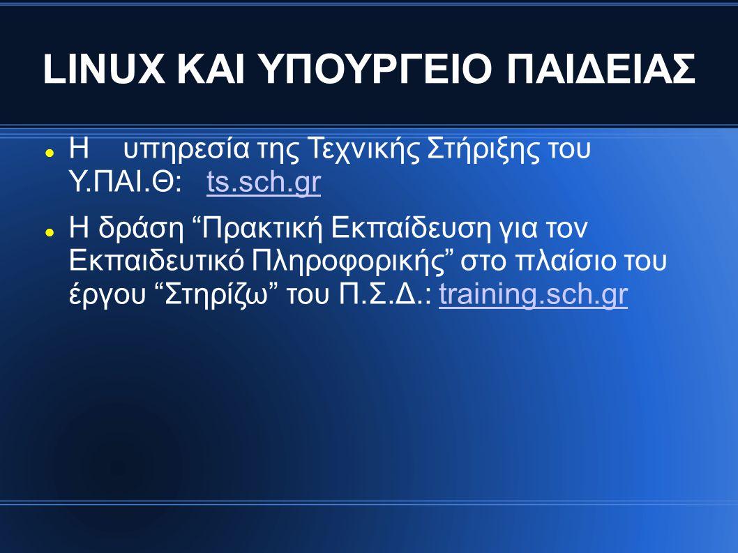 LINUX KAI ΥΠΟΥΡΓΕΙΟ ΠΑΙΔΕΙΑΣ H υπηρεσία της Τεχνικής Στήριξης του Υ.ΠΑΙ.Θ: ts.sch.grts.sch.gr Η δράση Πρακτική Εκπαίδευση για τον Εκπαιδευτικό Πληροφορικής στο πλαίσιο του έργου Στηρίζω του Π.Σ.Δ.: training.sch.grtraining.sch.gr