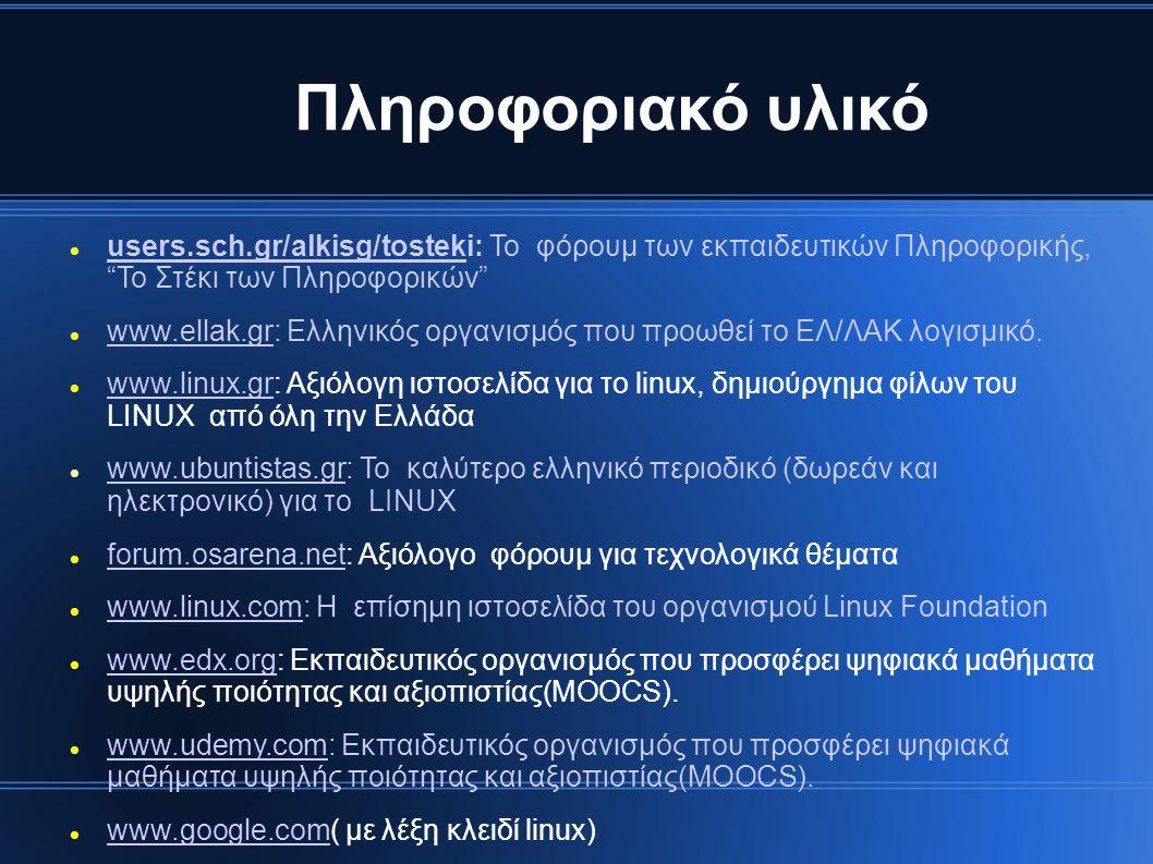 Πληροφοριακό υλικό users.sch.gr/alkisg/tosteki: To φόρουμ των εκπαιδευτικών Πληροφορικής, Το Στέκι των Πληροφορικών users.sch.gr/alkisg/tostek www.ellak.gr: Ελληνικός οργανισμός που προωθεί το ΕΛ/ΛΑΚ λογισμικό.