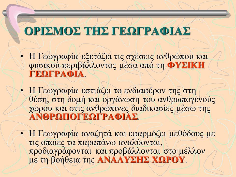 ΕΝΝΟΙΟΛΟΓΙΚΟ ΠΛΑΙΣΙΟ