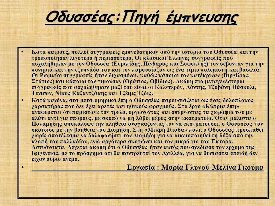 Οδυσσέας:Πηγή έμπνευσης Κατά καιρούς, πολλοί συγγραφείς εμπνεύστηκαν από την ιστορία του Οδυσσέα και την τροποποίησαν λιγότερο ή περισσότερο. Οι κλασι