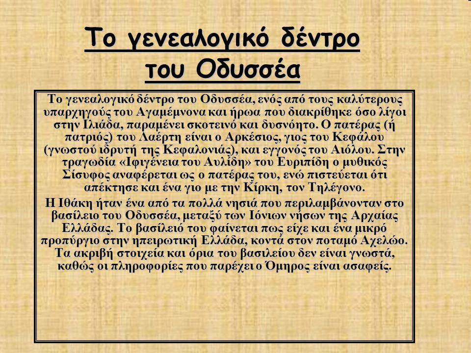 Το γενεαλογικό δέντρο του Οδυσσέα Το γενεαλογικό δέντρο του Οδυσσέα, ενός από τους καλύτερους υπαρχηγούς του Aγαμέμνονα και ήρωα που διακρίθηκε όσο λί