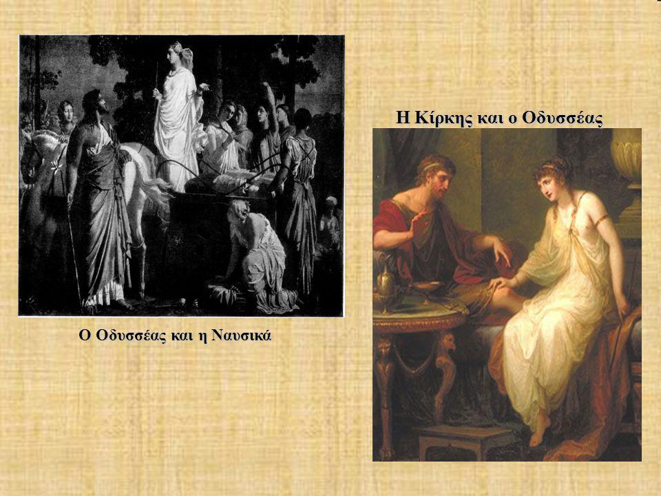 Η Κίρκης και ο Οδυσσέας Ο Οδυσσέας και η Ναυσικά