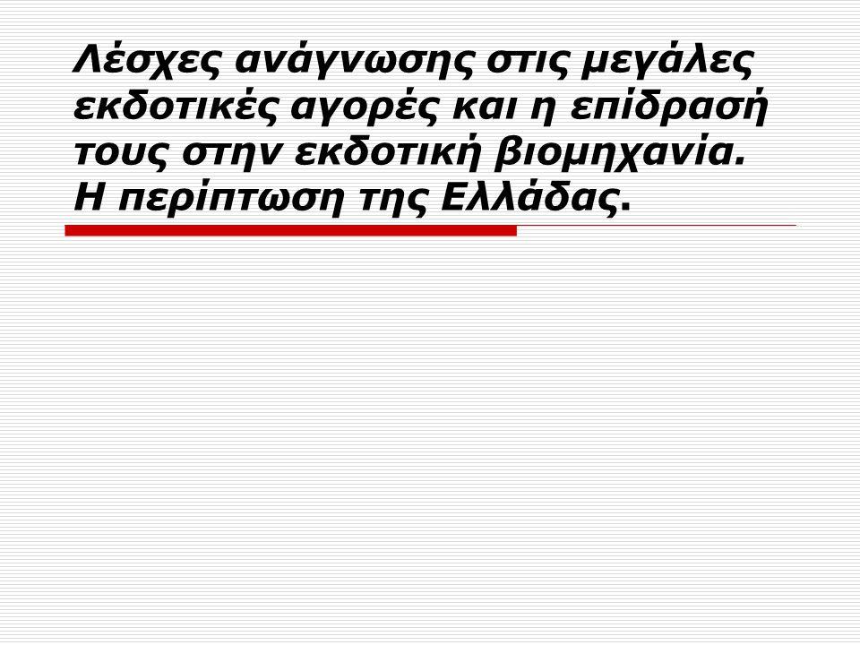 Λέσχες ανάγνωσης στις μεγάλες εκδοτικές αγορές και η επίδρασή τους στην εκδοτική βιομηχανία. Η περίπτωση της Ελλάδας.