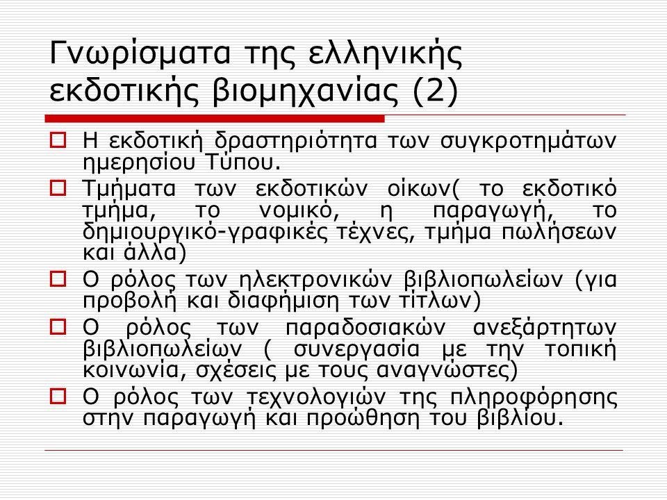 Γνωρίσματα της ελληνικής εκδοτικής βιομηχανίας (2)  Η εκδοτική δραστηριότητα των συγκροτημάτων ημερησίου Τύπου.  Τμήματα των εκδοτικών οίκων( το εκδ