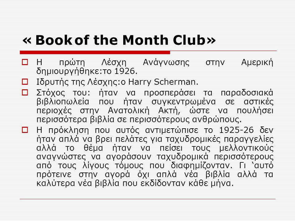 « Book of the Month Club»  Η πρώτη Λέσχη Ανάγνωσης στην Αμερική δημιουργήθηκε:το 1926.  Ιδρυτής της Λέσχης:ο Harry Scherman.  Στόχος του: ήταν να π