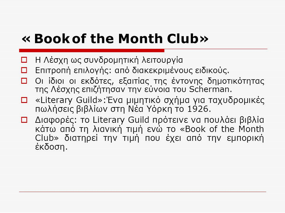 « Book of the Month Club»  Η Λέσχη ως συνδρομητική λειτουργία  Επιτροπή επιλογής: από διακεκριμένους ειδικούς.  Οι ίδιοι οι εκδότες, εξαιτίας της έ