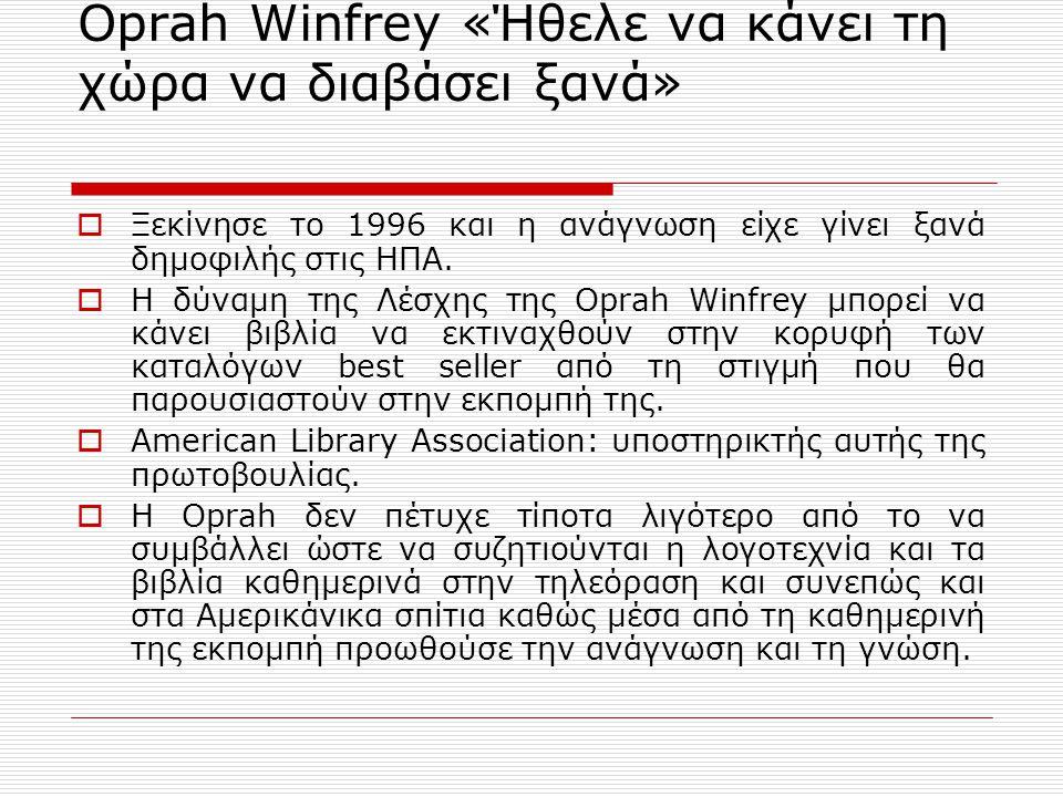 Oprah Winfrey «Ήθελε να κάνει τη χώρα να διαβάσει ξανά»  Ξεκίνησε το 1996 και η ανάγνωση είχε γίνει ξανά δημοφιλής στις ΗΠΑ.  Η δύναμη της Λέσχης τη