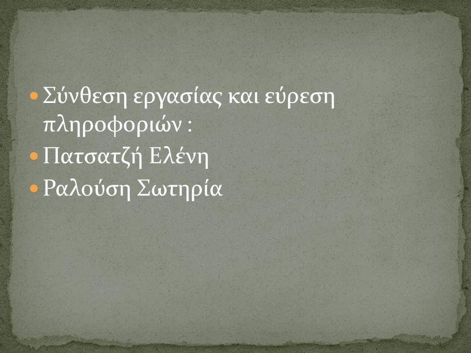 http://candia.wordpress.com/culture/erotokritos/ http://cretashop.gr/gr/productsgr/cdgr/cd1354gr.htm http://el.wikipedia.org/ http://tvxs.gr/news http://www.creteinfo.gr/crete/people/kornaros/index.