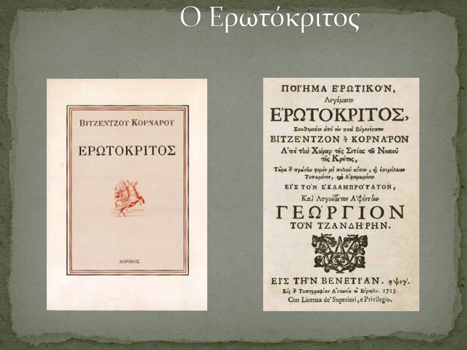 """Ο ποιητής του """" Ερωτόκριτου """" κύριος εκφραστής της Κρητικής Αναγέννησης…"""