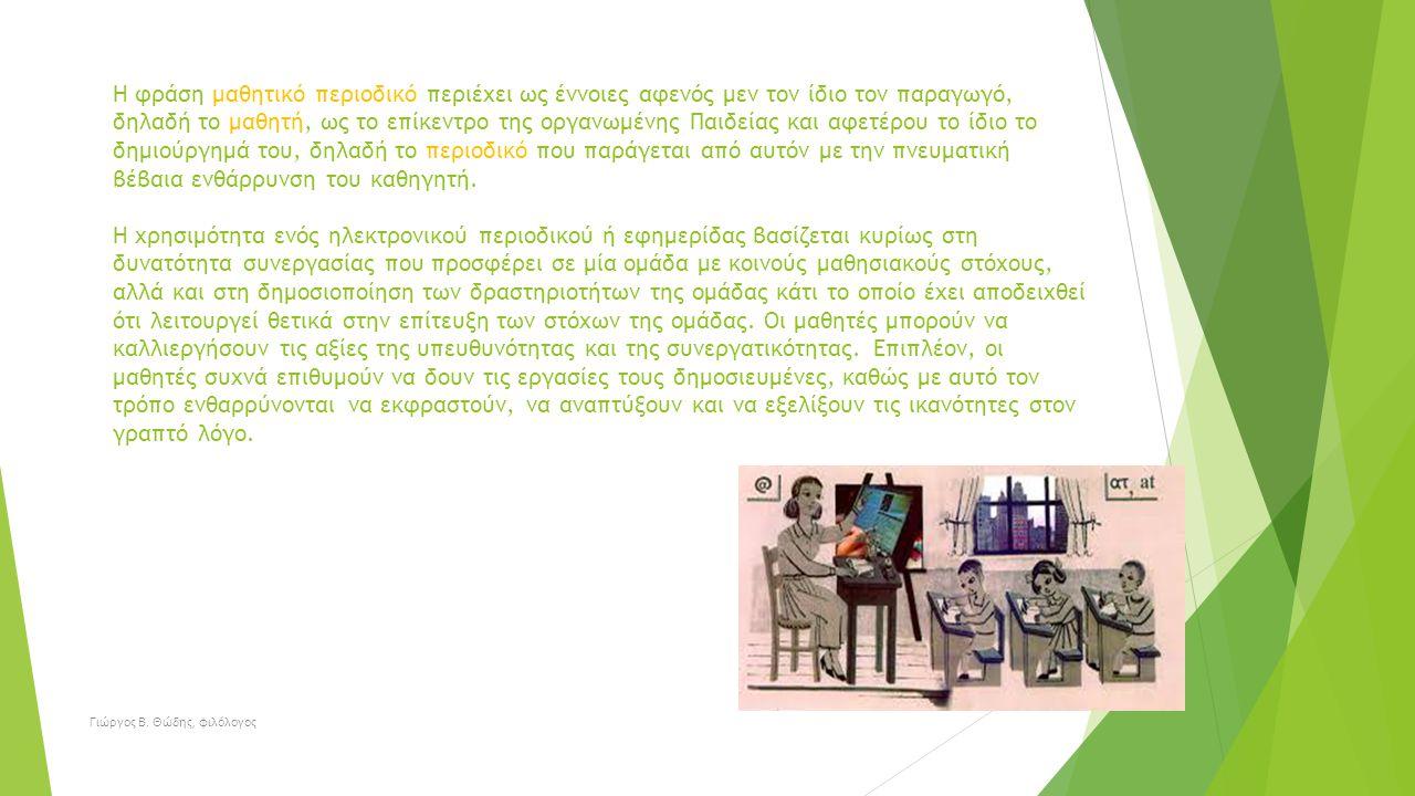 H φράση μαθητικό περιοδικό περιέχει ως έννοιες αφενός μεν τον ίδιο τον παραγωγό, δηλαδή το μαθητή, ως το επίκεντρο της οργανωμένης Παιδείας και αφετέρου το ίδιο το δημιούργημά του, δηλαδή το περιοδικό που παράγεται από αυτόν με την πνευματική βέβαια ενθάρρυνση του καθηγητή.