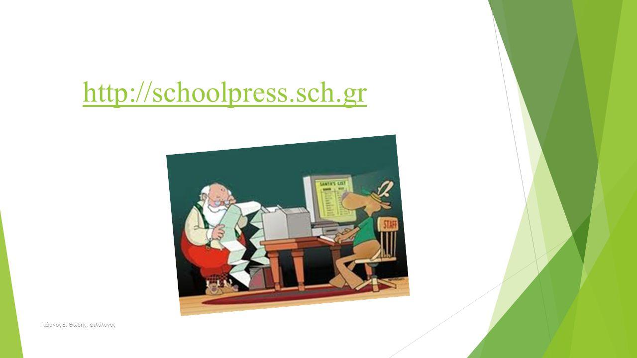 http://schoolpress.sch.gr Γιώργος Β. Θώδης, φιλόλογος