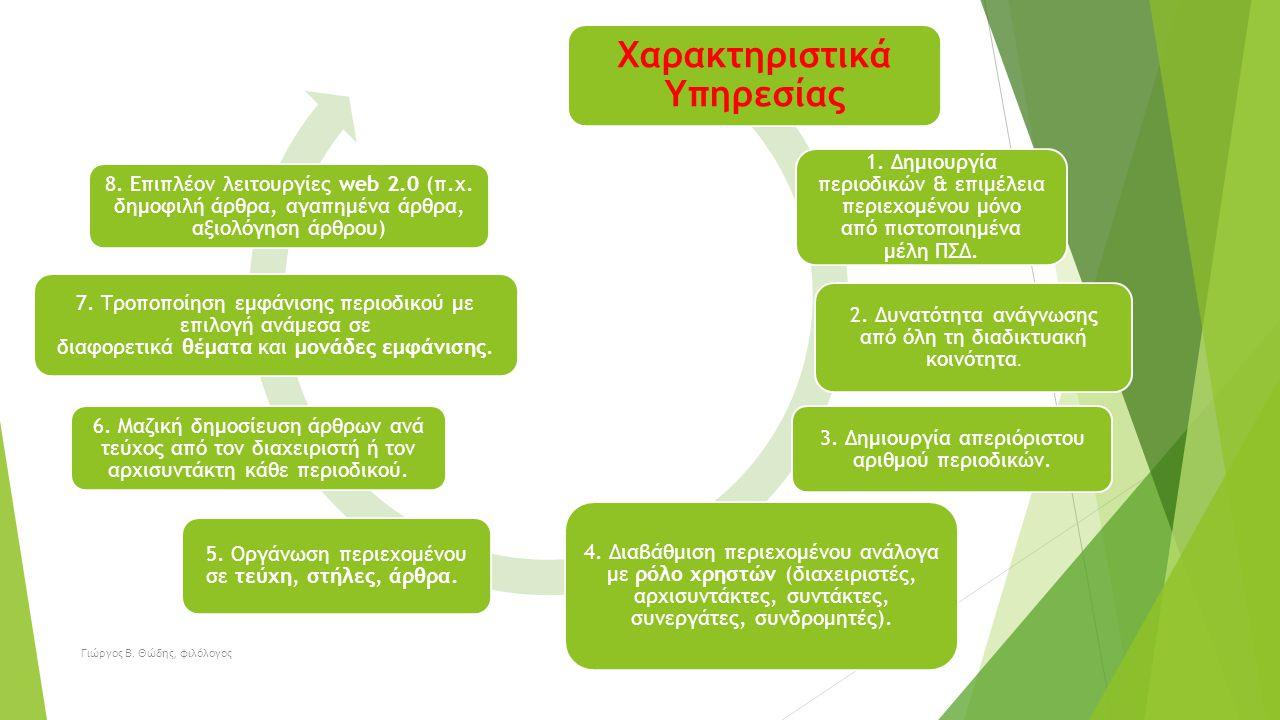 Χαρακτηριστικά Υπηρεσίας 7.