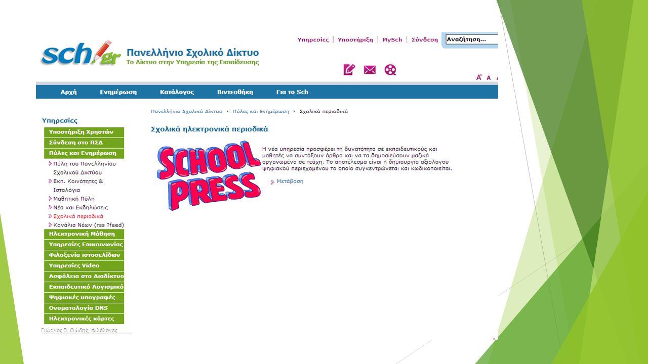 Παιδαγωγικοί Στόχοι  Ανταλλαγή Ιδεών και κίνητρο για ανάπτυξη ικανοτήτων συγγραφής και ανάγνωσης.