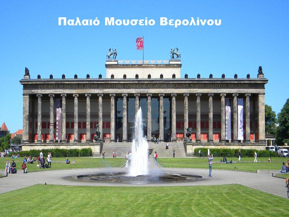 Παλαιό Μουσείο Βερολίνου
