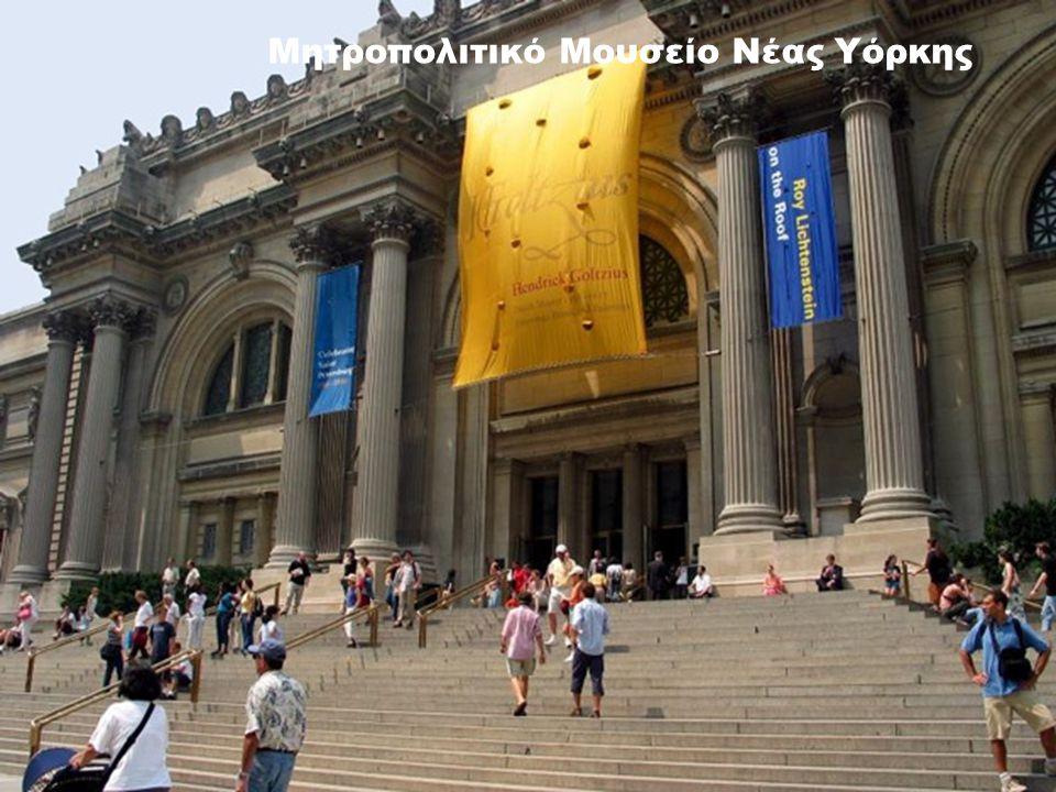 Μητροπολιτικό Μουσείο Νέας Υόρκης