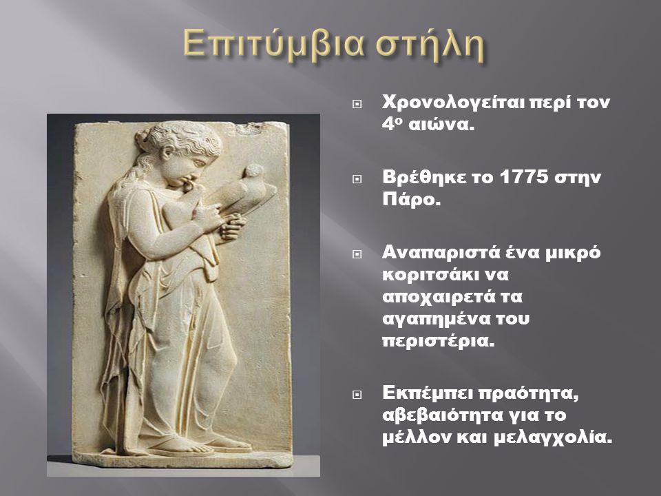  Χρονολογείται περί τον 4 ο αιώνα.  Βρέθηκε το 1775 στην Πάρο.  Αναπαριστά ένα μικρό κοριτσάκι να αποχαιρετά τα αγαπημένα του περιστέρια.  Εκπέμπε
