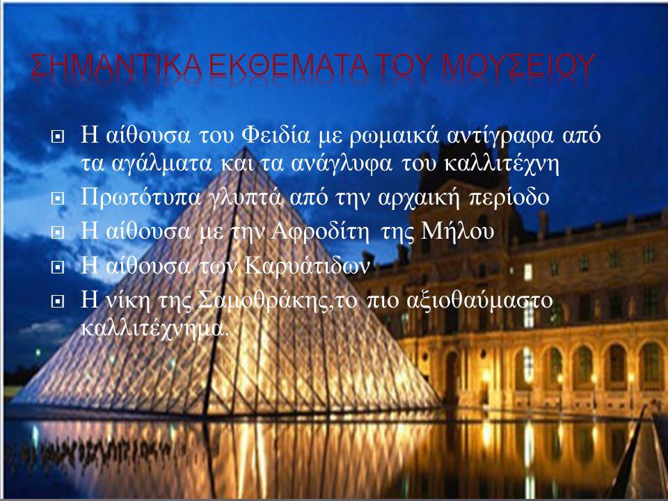  Η αίθουσα του Φειδία με ρωμαικά αντίγραφα από τα αγάλματα και τα ανάγλυφα του καλλιτέχνη  Πρωτότυπα γλυπτά από την αρχαική περίοδο  Η αίθουσα με τ
