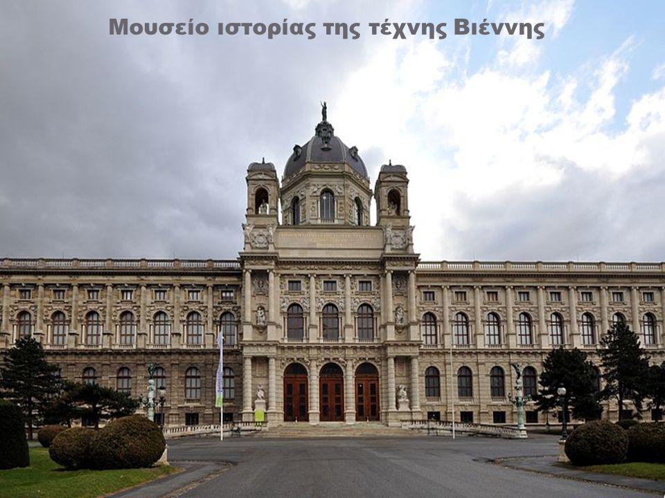 Μουσείο ιστορίας της τέχνης Βιέννης
