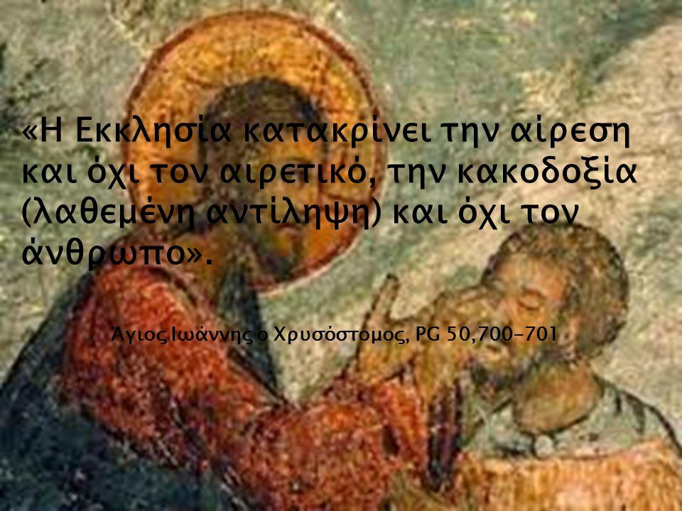 «Η Εκκλησία κατακρίνει την αίρεση και όχι τον αιρετικό, την κακοδοξία (λαθεμένη αντίληψη) και όχι τον άνθρωπο».