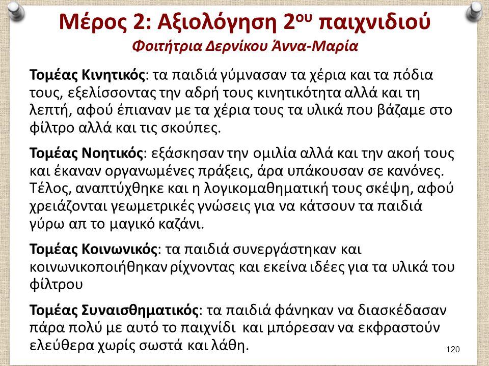 Μέρος 2: Αξιολόγηση 2 ου παιχνιδιού Φοιτήτρια Δερνίκου Άννα-Μαρία Τομέας Κινητικός: τα παιδιά γύμνασαν τα χέρια και τα πόδια τους, εξελίσσοντας την αδ