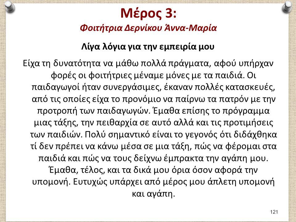 Μέρος 3: Φοιτήτρια Δερνίκου Άννα-Μαρία Λίγα λόγια για την εμπειρία μου Είχα τη δυνατότητα να μάθω πολλά πράγματα, αφού υπήρχαν φορές οι φοιτήτριες μέν