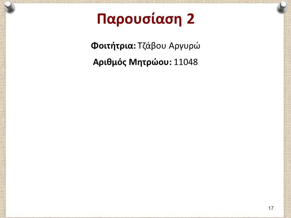 Παρουσίαση 2 Φοιτήτρια: Τζάβου Αργυρώ Αριθμός Μητρώου: 11048 17